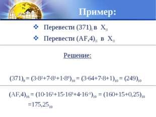 Пример: Перевести (371)8 в Х10 Перевести (AF,4)16 в Х10 (371)8 = (3·82+7·81+1