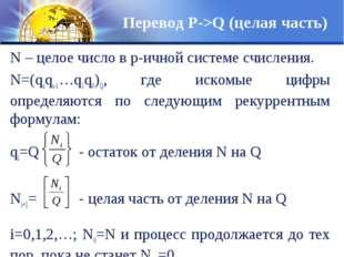 N – целое число в p-ичной системе счисления. N=(qsqs-1…q1q0)Q, где искомые ци