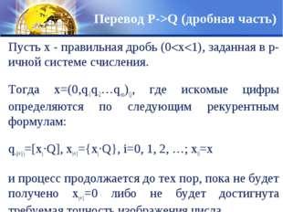 Пусть х - правильная дробь (0х1), заданная в p-ичной системе счисления. Тог