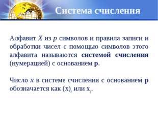 Система счисления Алфавит Х из р символов и правила записи и обработки чисел
