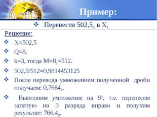 Пример: Перевести 502,510 в X8 X=502,5 Q=8. k=3, тогда М=83=512. 502,5/512=0,