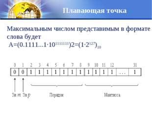 Плавающая точка Максимальным числом представимым в формате слова будет A=(0.1