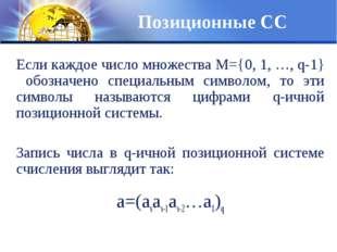 Если каждое число множества M={0, 1, …, q-1} обозначено специальным символом,