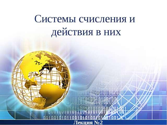 Системы счисления и действия в них Лекция №2