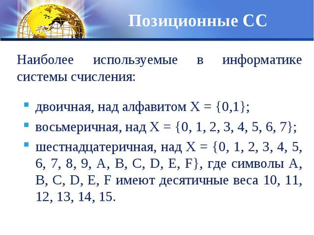 Наиболее используемые в информатике системы счисления: двоичная, над алфавито...