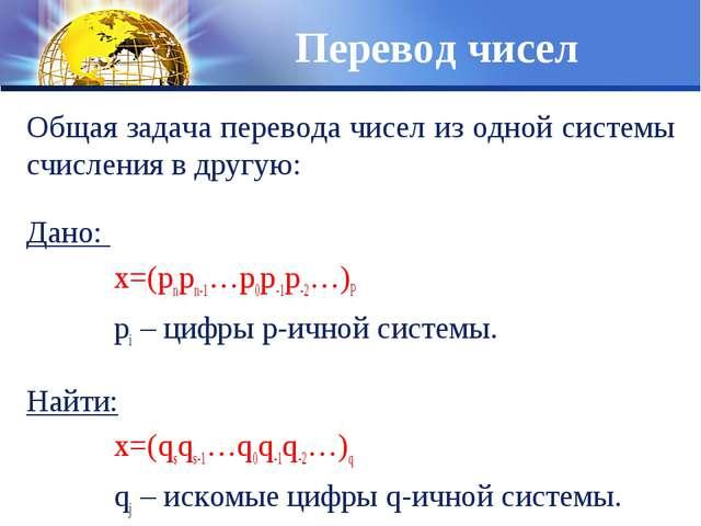 Перевод чисел Общая задача перевода чисел из одной системы счисления в другую...