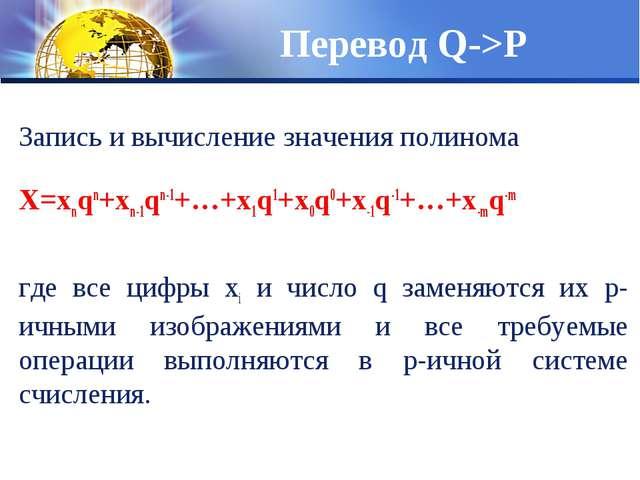 Перевод Q->P Запись и вычисление значения полинома X=xnqn+xn-1qn-1+…+x1q1+x0q...