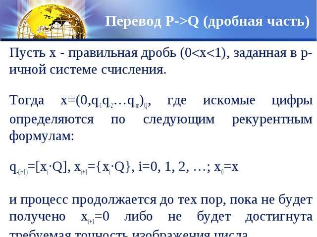 Пусть х - правильная дробь (0х1), заданная в p-ичной системе счисления. Тог...