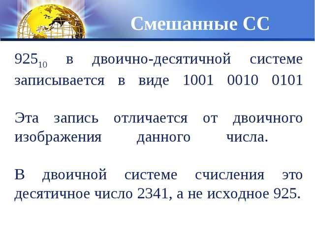 92510 в двоично-десятичной системе записывается в виде 1001 0010 0101 Эта зап...