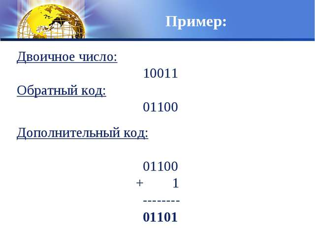 Пример: Двоичное число: 10011 Обратный код: 01100 Дополнительный код:...
