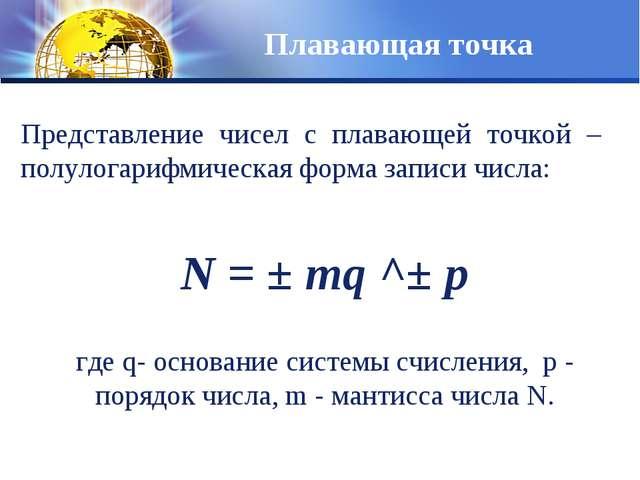 Плавающая точка Представление чисел с плавающей точкой – полулогарифмическая...