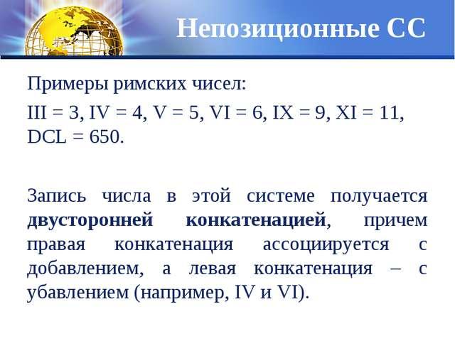 Непозиционные СС Примеры римских чисел: III = 3, IV = 4, V = 5, VI = 6, IX =...