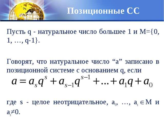 Позиционные СС Пусть q - натуральное число большее 1 и M={0, 1, …, q-1}. Гово...