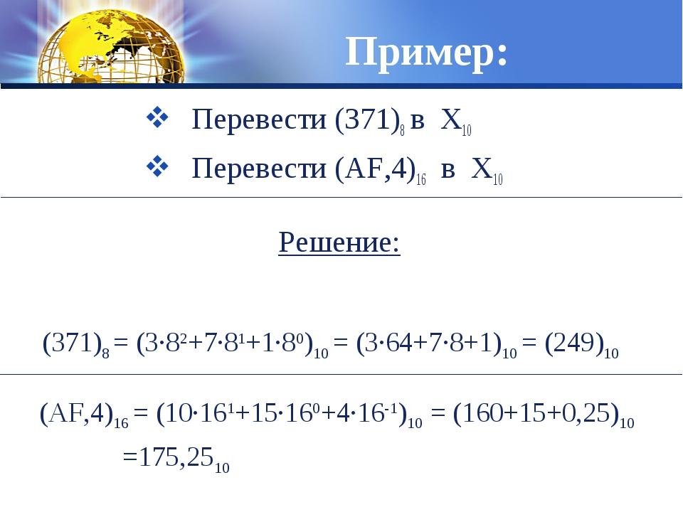 Пример: Перевести (371)8 в Х10 Перевести (AF,4)16 в Х10 (371)8 = (3·82+7·81+1...