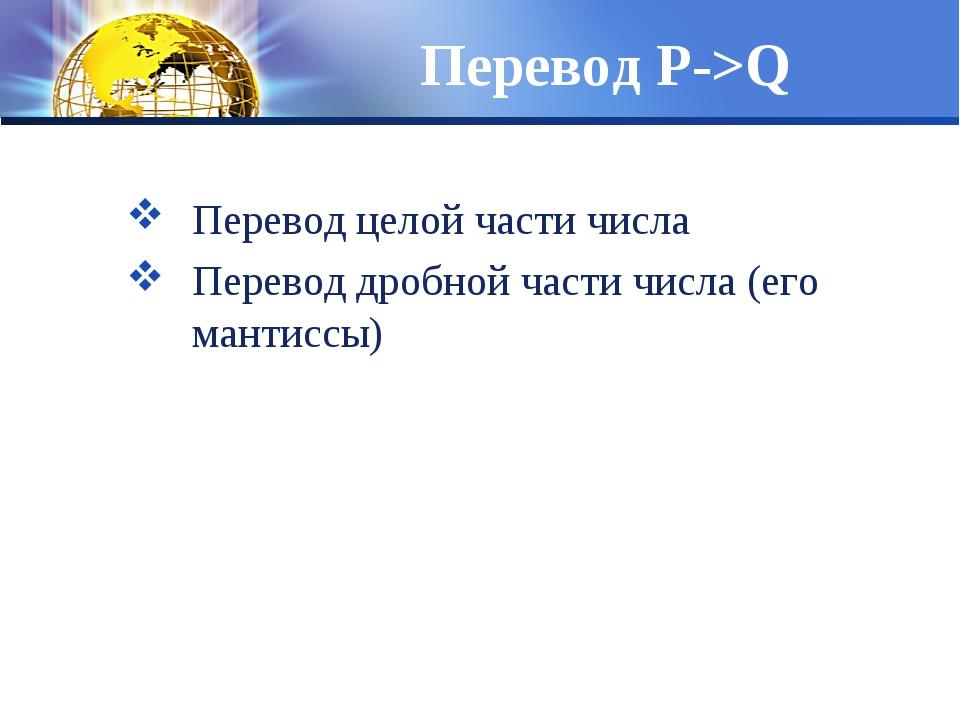 Перевод целой части числа Перевод дробной части числа (его мантиссы) Перевод...