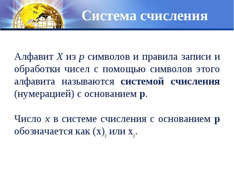 Система счисления Алфавит Х из р символов и правила записи и обработки чисел...