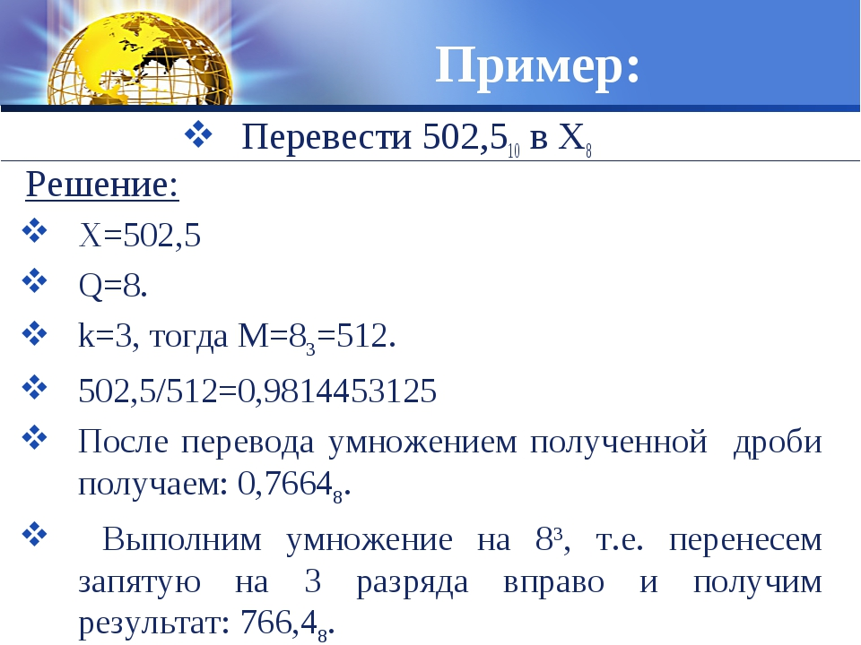 Пример: Перевести 502,510 в X8 X=502,5 Q=8. k=3, тогда М=83=512. 502,5/512=0,...