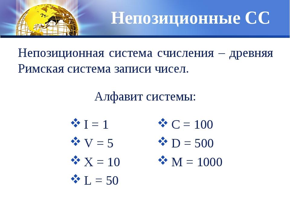 Непозиционные СС I = 1 V = 5 Х = 10 L = 50 С = 100 D = 500 М = 1000 Непозицио...