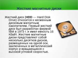 Жесткие магнитные диски Жесткий диск (HDD — Hard Disk Drive) относится к несм
