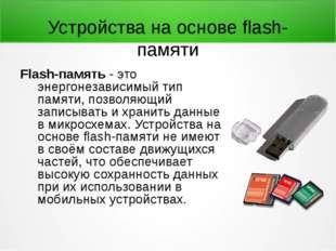 Устройства на основе flash-памяти Flash-память - это энергонезависимый тип па
