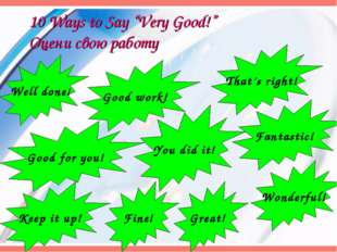 "10 Ways to Say ""Very Good!"" Оцени свою работу Well done! Good work! Fine! Gre"