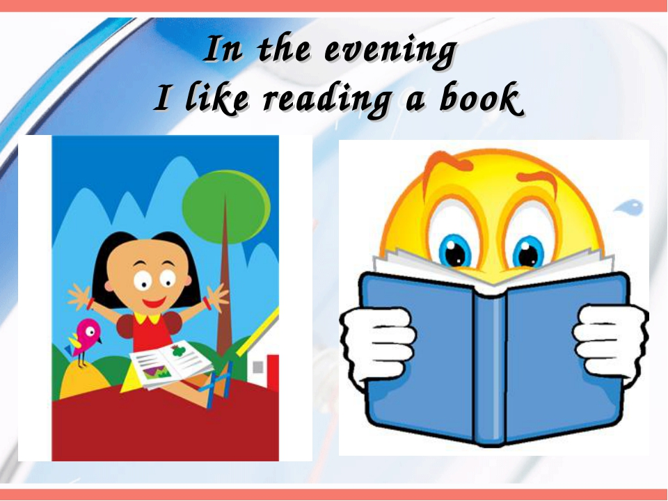 In the evening I like reading a book
