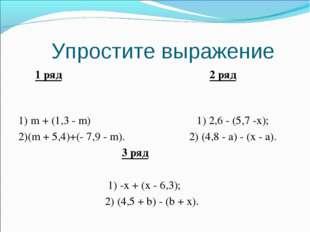 Упростите выражение 1 ряд 2 ряд 1) m + (1,3 - m) 1) 2,6 - (5,7 -x); 2)(m + 5