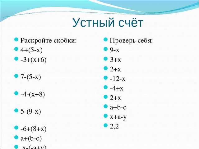 Устный счёт Раскройте скобки: 4+(5-х) -3+(х+6) 7-(5-х) -4-(х+8)  5-(9-х) -...