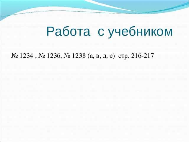 Работа с учебником № 1234 , № 1236, № 1238 (а, в, д, е) стр. 216-217