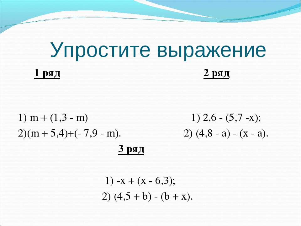 Упростите выражение 1 ряд 2 ряд 1) m + (1,3 - m) 1) 2,6 - (5,7 -x); 2)(m + 5...