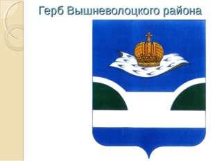 Герб Вышневолоцкого района