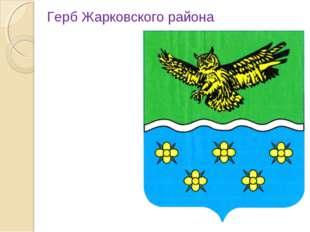 Герб Жарковского района