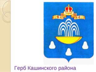 Герб Кашинского района