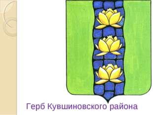 Герб Кувшиновского района