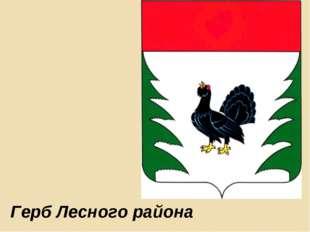 Герб Лесного района