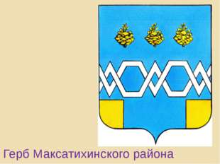 Герб Максатихинского района