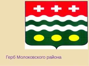 Герб Молоковского района