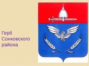 Герб Сонковского района