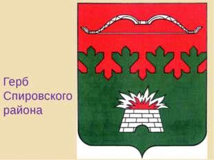 Герб Cпировского района
