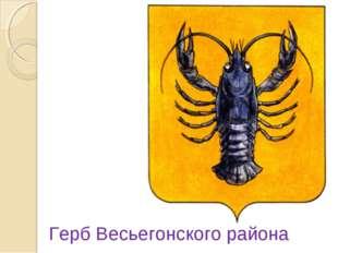Герб Весьегонского района