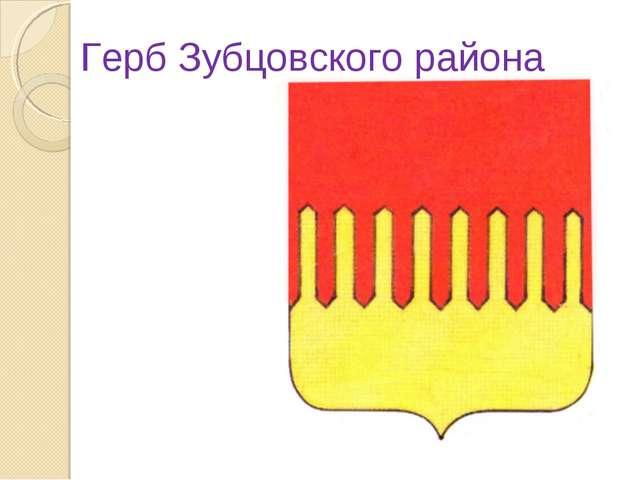 Герб Зубцовского района