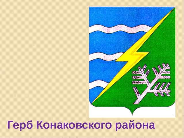 Герб Конаковского района