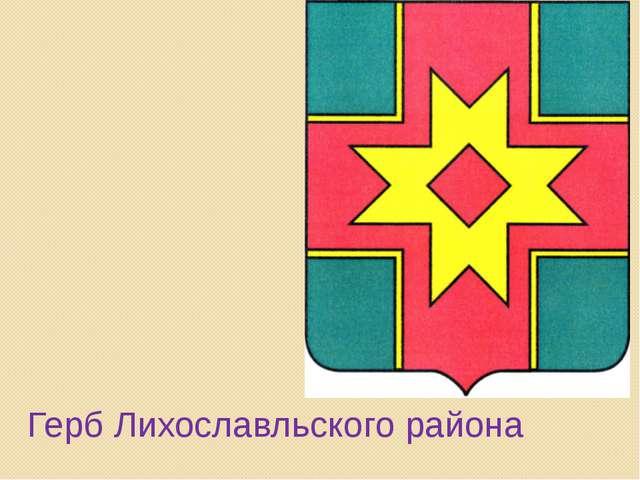 Герб Лихославльского района