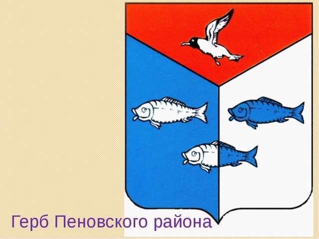 Герб Пеновского района