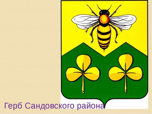 Герб Сандовского района