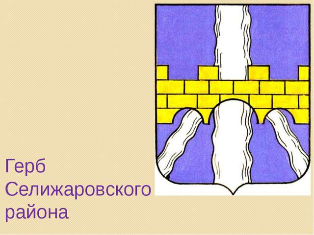 Герб Селижаровского района