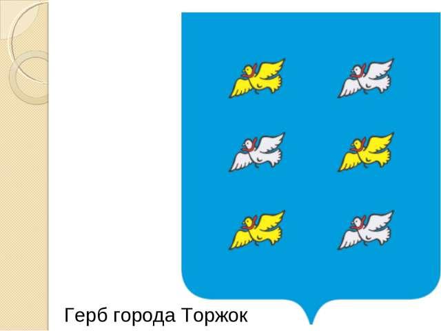 Герб города Торжок