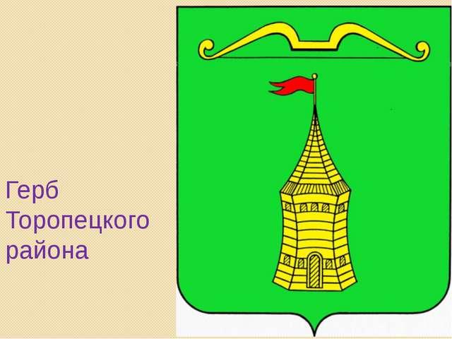 Герб Торопецкого района