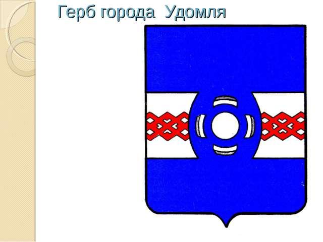 Герб города Удомля