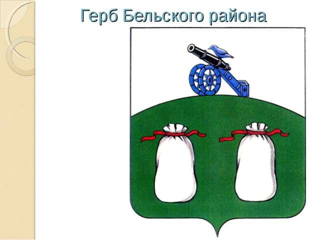 Герб Бельского района